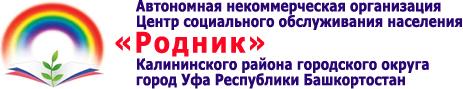 АНО ЦСОН «Родник» Калининского района г. Уфы